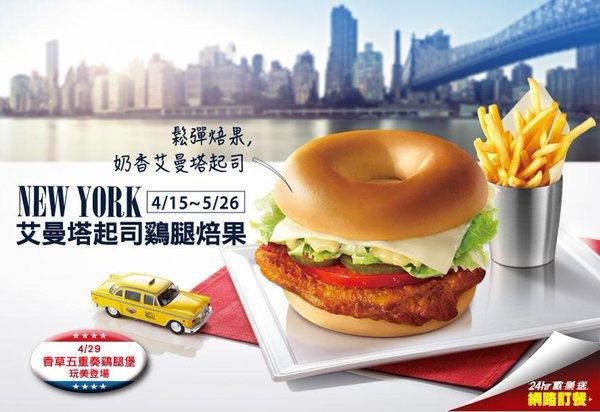 Bagel Burger Taiwan