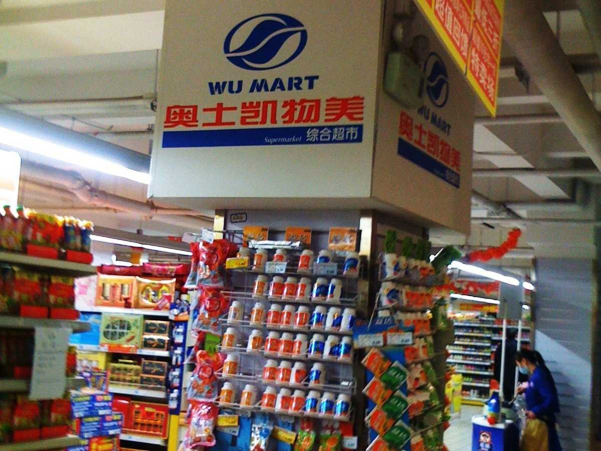 walmart-has-clearly-been-the-inspiration-for-wumart-a-representative-for-the-chinese-supermarket-said-candidly-we-dream-about-being-the-walmart-of-china-according-to-the-economist