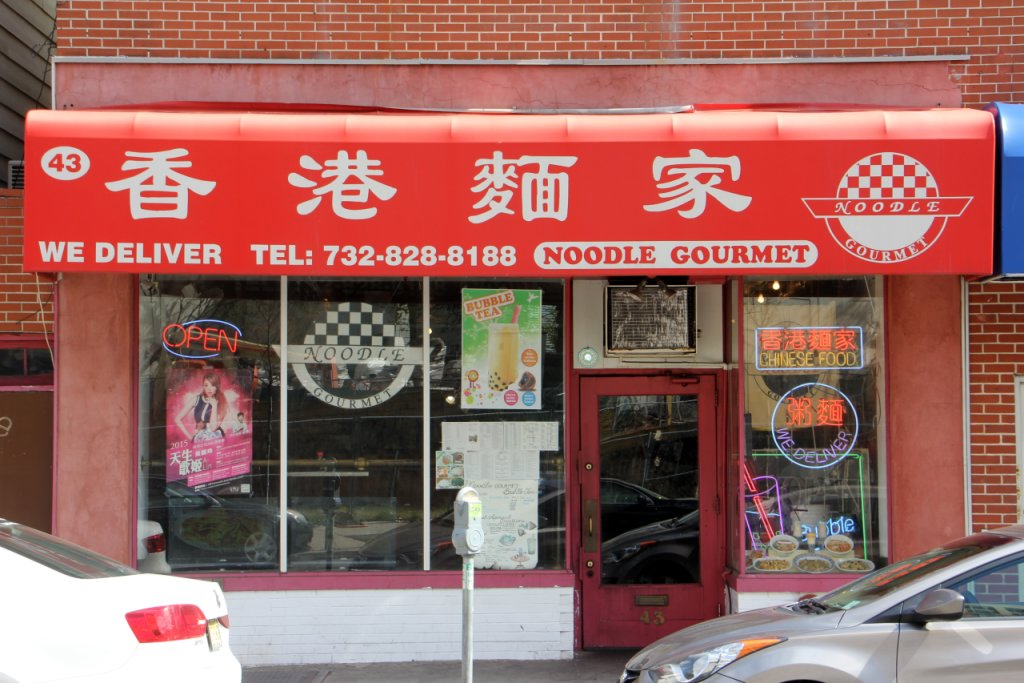 noodle-gourmet-new-brunswick-nj-chinese-restaurant-store-front