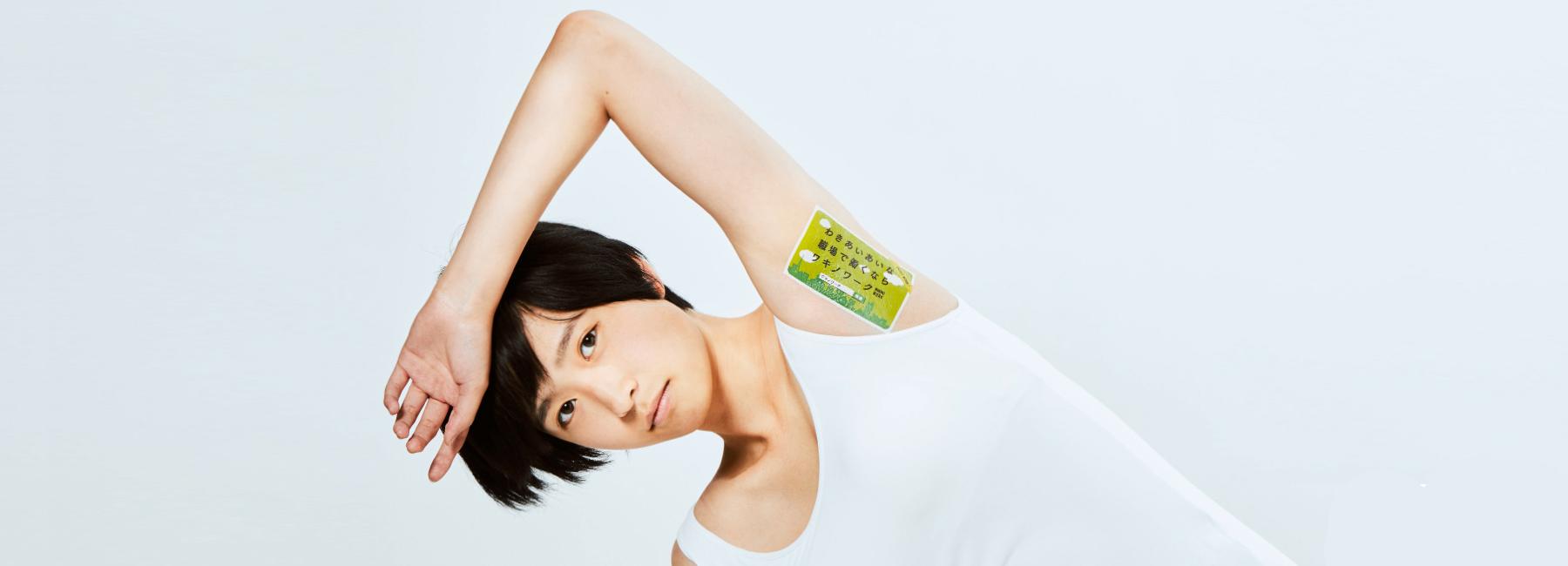 japanese-company-wakino-armpit-ads-designboom-1800