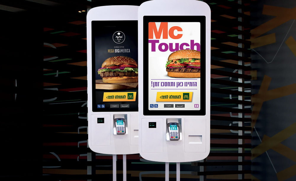 McTouch_McDonald's_Israel